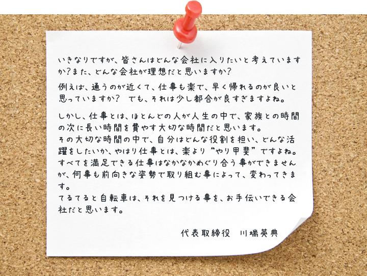 代表取締役 川端晧義からのメッセージ