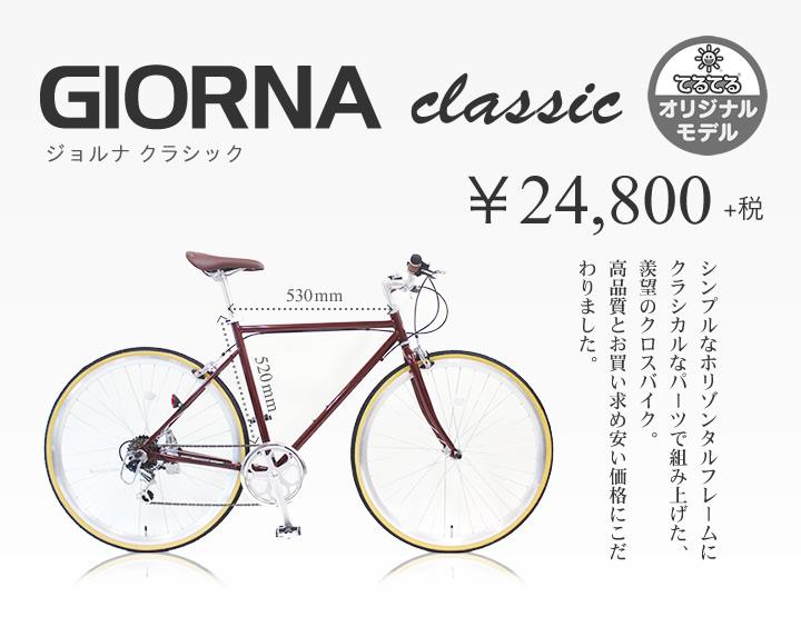 自転車の 大阪 自転車 安い店 : てるてるは関西(大阪市)を ...