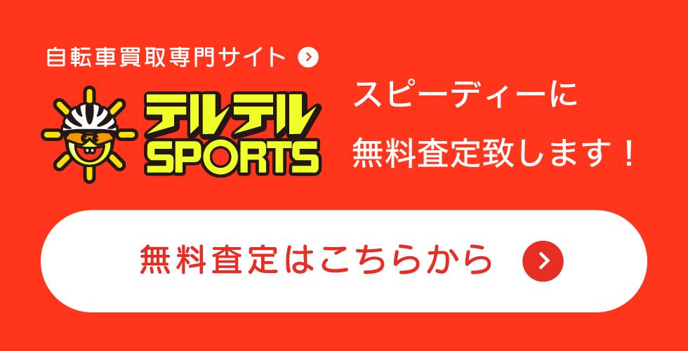 自転車買取専門サイト「テルテルSPORTS」