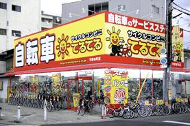 サイクルコンビニてるてるの独立タイプ店舗