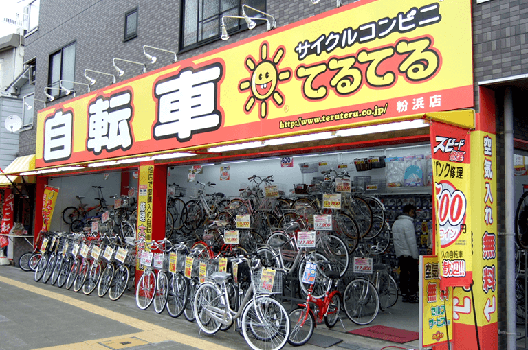 サイクルコンビニてるてる粉浜店