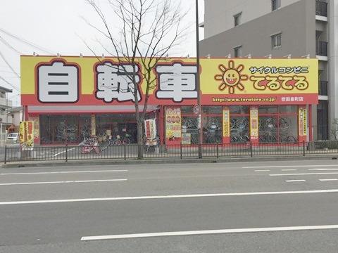 吹田泉町店