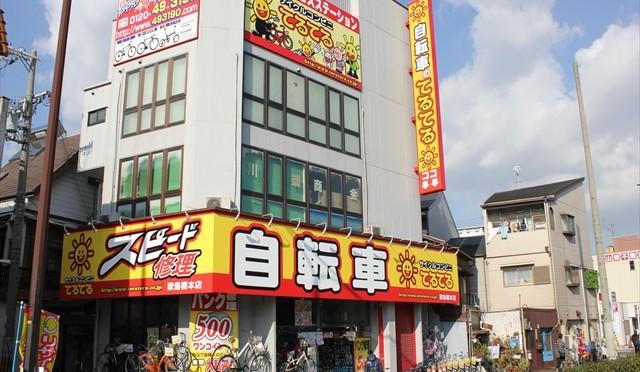 歌島橋本店