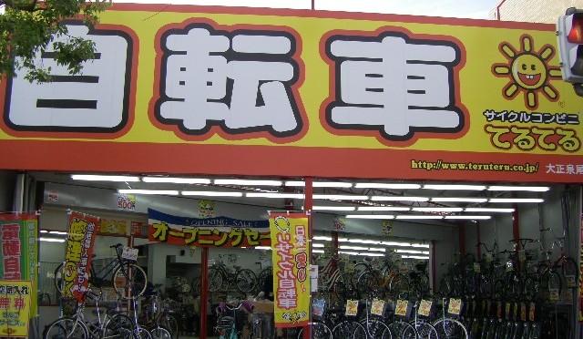 大正泉尾店