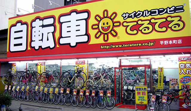 平野本町店
