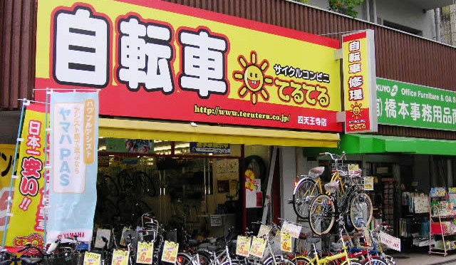 四天王寺店