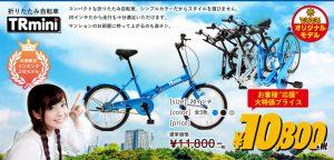 激安 自転車