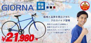 オリジナル700Cクロスバイク「GIORNA」