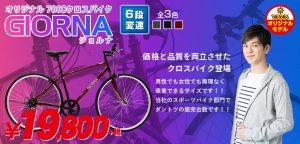 激安 クロスバイク