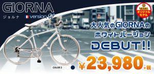 オリジナルクロスバイク「ジョルナW」