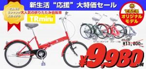 激安 安い 自転車